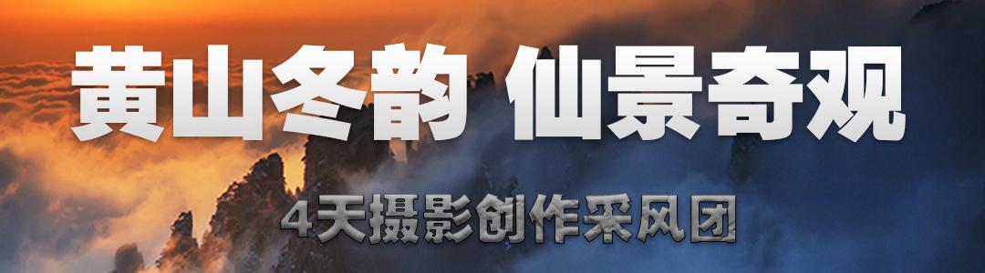 """2021年""""黄山冬韵、仙境奇观""""4天摄影创作团"""