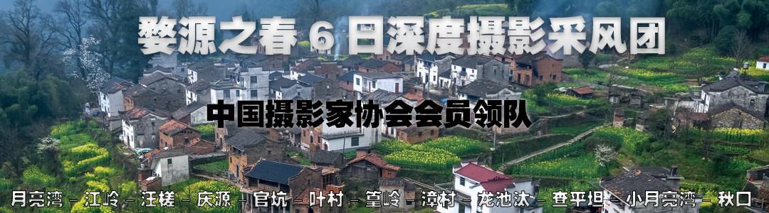 """2021年 """"相约婺源 摄影之春""""六日创作采风团"""